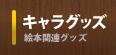 キャラグッズ(絵本関連グッズ)
