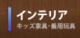 インテリア(キッズ家具・乗用玩具)