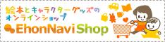 絵本ナビShop 絵本とキャラクターグッズのオンラインショップ