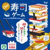 2月上旬お届け♪「OH!寿司ゲーム」予約受付中