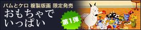 絵本ナビShop:【複製版画】バムとケロ おもちゃでいっぱい(送料無料)